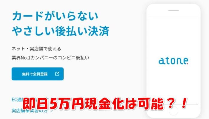 atone(アトネ)は5万円まで現金化できる?最新の金策をご紹介!